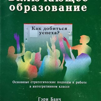 Inclusion.How.to.Russian.cover