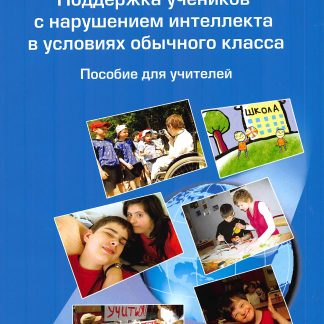 Supporting Learners.Russian.cover